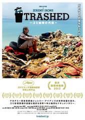 TRASHED ~ゴミ地球の代償~