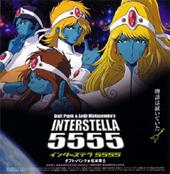インターステラ 5555