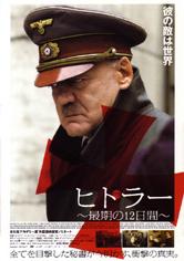 ヒトラー ~最後の12日間~