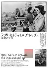 アンリ・カルティエ=ブレッソン 瞬間の記憶