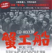 リバイバル上映「蟹工船」(1953)
